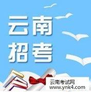 云南招考频道:2018年云南省普通高校招生一本等招生计划