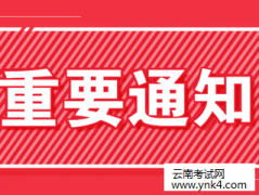 云南人事考试网:2018年经济专业技术资格考试云南报名通知