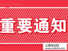 云南公务员考试网:2018年西双版纳州考录公务员体检通知