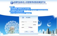 中国人事考试网:照片审核处理工具使用说明操作流程