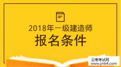 云南考试中心:2018年云南省一级建造师资格考试报名条件