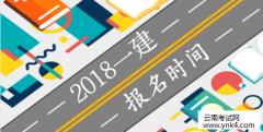 云南考试中心:2018年云南省一级建造师资格考试报名时间入口