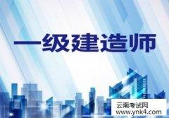 云南考试中心:2018年云南省一级建造师资格考试内容