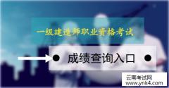 云南考试中心:2018年云南省一级建造师资格考试成绩查询入口