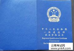 云南考试中心:2018年云南省一级建造师资格考试证书领取