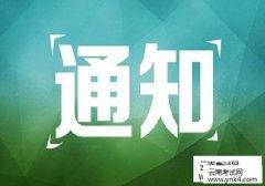 云南省招考频道:2018年7月28日普通高校录取日报