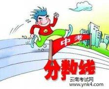 云南招考频道:2018年云南省红河普通高中招生最低控制分数线通知