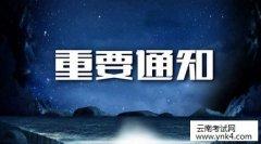云南招考频道:2018年7月30日普通高校录取日报通知