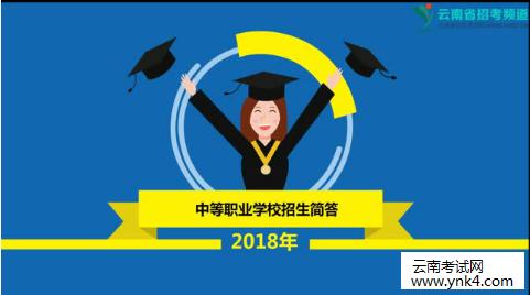 云南招考频道:2018年云南省中职招生政策解读