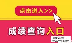 云南特岗教师招聘:2018年曲靖市教育系统教师笔试成绩查询入口