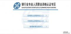 云南考试中心:云南省2018下半年银行从业考试报名时间及报名入口