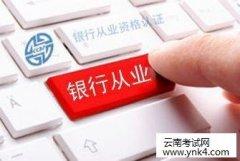 云南考试中心:2018年云南省下半年银行从业考试科目
