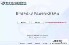 云南考试中心:2018年初级银行从业资格证如何报名