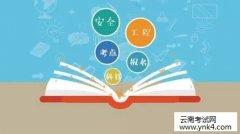 云南人事考试网:2018年云南注册安全工程师执业资格考试报名
