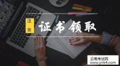 云南人事考试网:2018年云南注册安全工程师执业资格证书领取