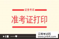 云南省考试中心:2018年9月证券从业考试准考证打印时间