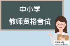 云南省考试中心:2018年中小学和幼儿园教师资格考试成绩查询
