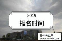 云南招考频道:2019年全国硕士研究生招生报名及要求