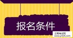 云南招考频道:2019年全国硕士研究生招生考试报考条件