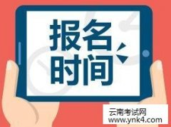 云南省考试中心:2019年云南考研报名时间通知