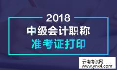云南省考试中心:2018年中级会计准考证打印时间及入口