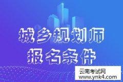 云南省考试中心:云南2018年注册城乡规划师职业资格考试报名条件