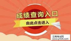 云南省考试中心:2018年云南注册城乡规划师职业资格考试成绩查询