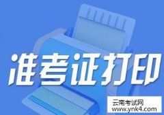 云南省考试中心:2018云南注册城乡规划师职业资格考试准考证打印