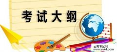 云南省考试中心:2018云南注册城乡规划师职业资格考试大纲