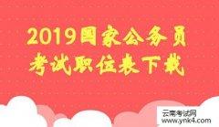 云南公务员考试网:2019年国家公务员考试时间及职位表下载通知
