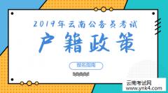 云南公务员考试网:云南2019年公务员考试生源地或户籍如何确定