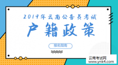 云南公务员考试网:云南2019年公务员考试各州生源地和户籍说明