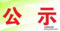 云南人事考试网:2018昆明交通工程中级职称资格评审通过人员公示