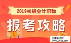 会计初级职称:2019年初级职称考试报名报考指南(必看)