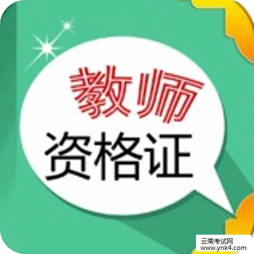 云南考试网:2018年云南教师资格考试教育理论预测考题解析