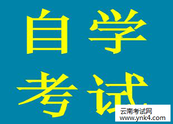 云南考试网:2019年英语自学考试模拟试题和答案