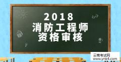 云南人事考试网:2018年云南一级注册消防工程师资格考试核查公告