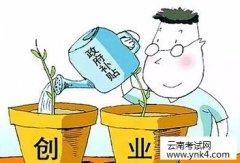 云南招考频道:2018年云南省曲靖市大学生创业补贴扶持评审公示