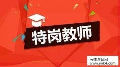 云南招考频道:会泽县2015年招聘特岗教师转聘正式在编教师公示