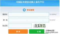 云南省考试中心:2018年10月证券从业资格考试报名、条件入口