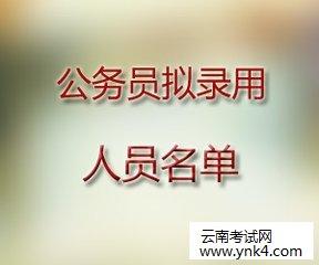人力资源和社会保障部:2018年云南呈贡区公务员拟录用人员公示