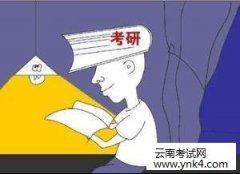 云南招考频道:2019年云南省全国硕士研究生招生考试报名通知