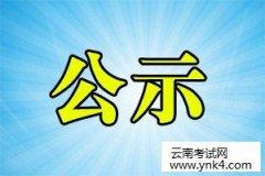 云南公务员考试网:2018年昆明市财政局公务员考试拟录通知
