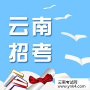 云南招考频道:2018年五华区中小学教师中级职称资格评审通过公示