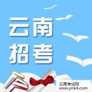云南招考频道:2018年中职、五年制高职第2次志愿时间通知
