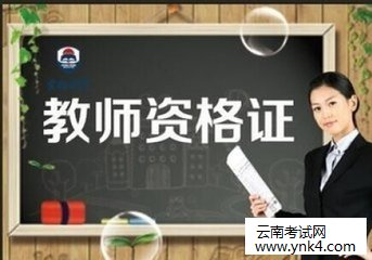 教师资格证:2018年云南省《综合素质》(小学)真题及解析