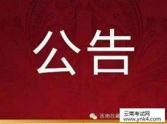 云南省考试中心:2018年11月昆明普通话水平开放测试时间公告