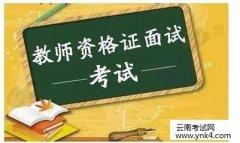 教师资格证:2019年云南省全国教师资格考试面试流程