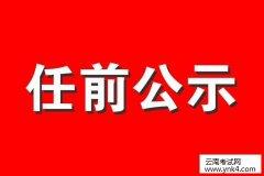 中国国际贸易促进委员会2018年昆明市支会招聘工作人员拟聘公示