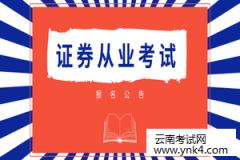 云南考试中心:2018年10月证券业从业人员资格考试通知
